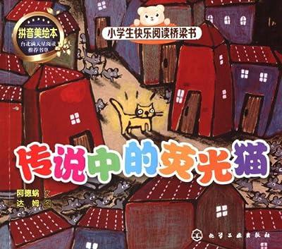 小学生快乐阅读桥梁书:传说中的荧光猫.pdf