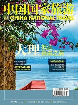 中国国家旅游 月刊 2014年07期.pdf