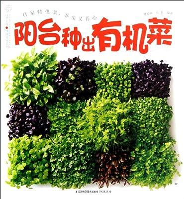 阳台种出有机菜.pdf
