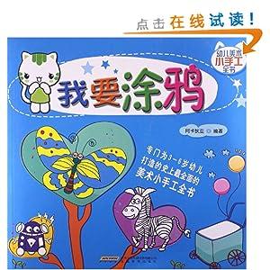 幼儿美术小手工全书:我要剪纸(附精美手工彩纸6张)