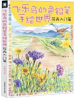 目录 part1彩色铅笔手绘的画前准备 1.1 认识彩色铅笔 10 1.1.