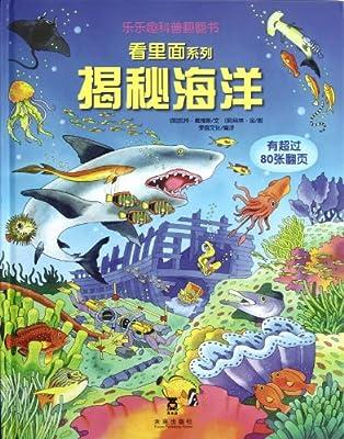 乐乐趣科普翻翻书看里面系列:揭秘海洋.pdf
