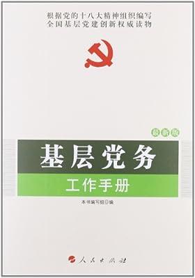 基层党务工作手册.pdf