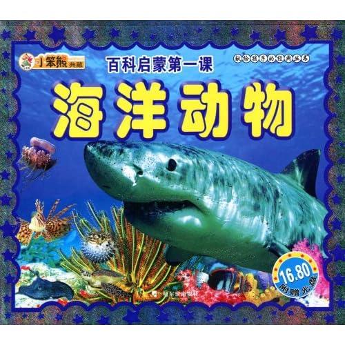 海洋动物(注音版)(附光盘1张)(献给孩子的经典丛书)评论