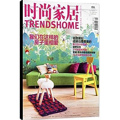 时尚家居 2016年新刊杂志预订 订阅.pdf
