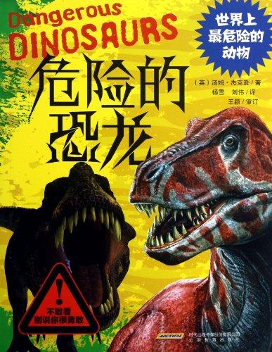 世界上最危险的动物:危险的恐龙图片