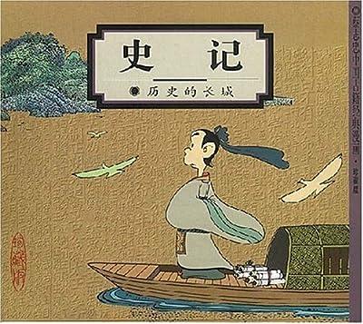史记:历史的长城.pdf