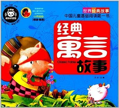 中国儿童基础阅读第一书:经典寓言故事.pdf