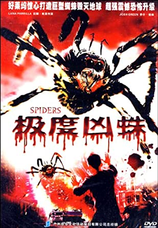 极度凶蛛(dvd)