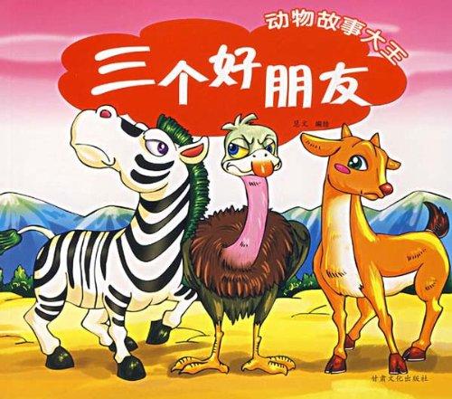 动物故事大王 三个好朋友图片