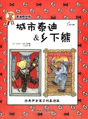 泰迪熊传奇:城市泰迪&乡下熊.pdf