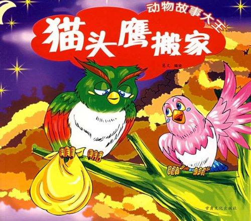 动物故事大王:猫头鹰搬家