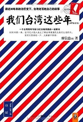 我们台湾这些年.pdf