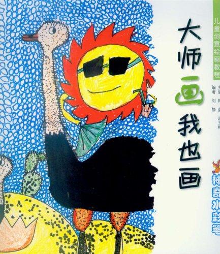 儿童创意绘画教程:神奇水彩笔图片