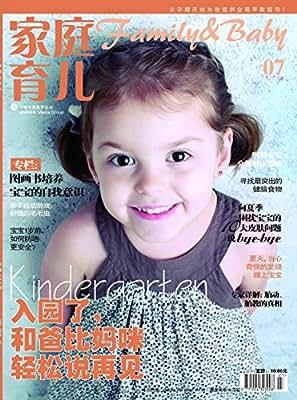 家庭·育儿 月刊 2015年07期.pdf