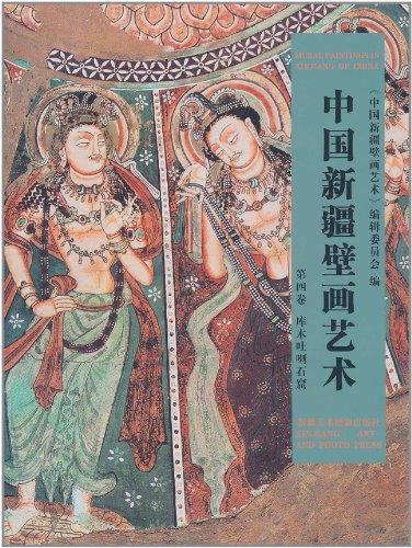 中国新疆壁画艺术 第4卷 库木吐喇石窟