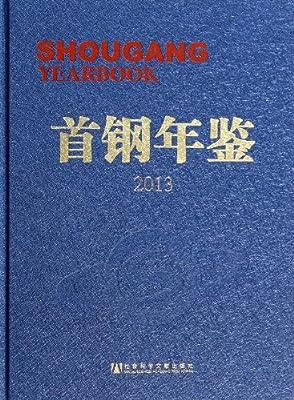 首钢年鉴2013.pdf