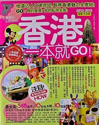香港一本就GO.pdf