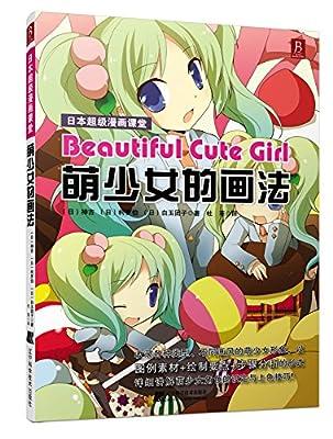 日本超级漫画课堂:萌少女的画法.pdf