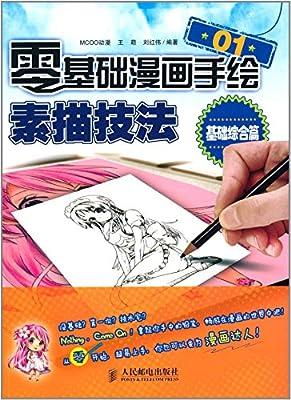 零基础漫画手绘!素描技法01:基础综合篇.pdf