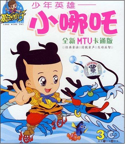 少年英雄 小哪吒 3VCD 全新MTV卡通版