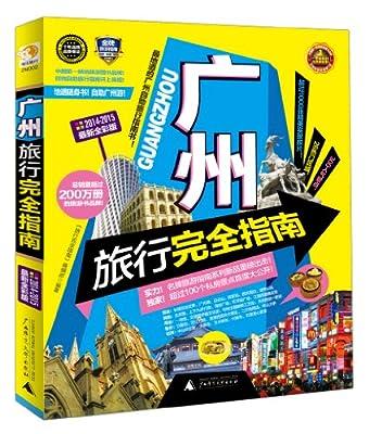 广州旅行完全指南.pdf
