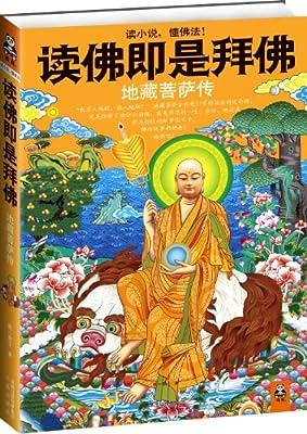 读佛即是拜佛:地藏菩萨传.pdf