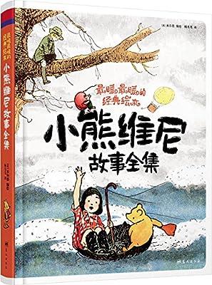 最暖最暖的经典绘本:小熊维尼故事全集.pdf