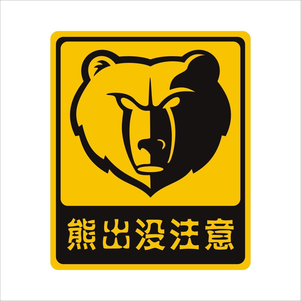 注意有熊出没_熊出没注意