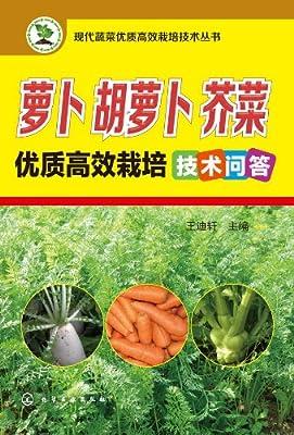 现代蔬菜优质高效栽培技术丛书--萝卜、胡萝卜、芥菜优质高效栽培技术问答.pdf
