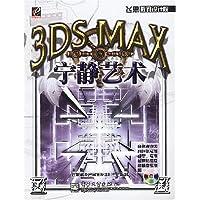 3DS MAX 宁静艺术