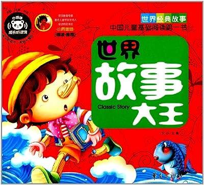 中国儿童基础阅读第一书:世界故事大王.pdf