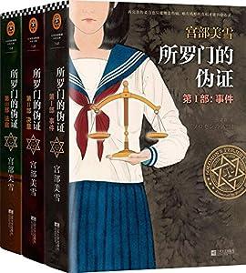 宫部美雪:所罗门的伪证(套装共3册)