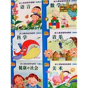 幼儿园适宜性课程(大班幼儿用书) [平装]