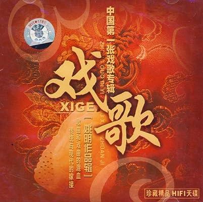 戏歌 中国脊梁 歌词歌谱