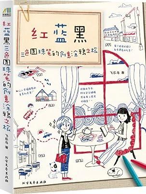红蓝黑三色圆珠笔的创意涂鸦之旅.pdf
