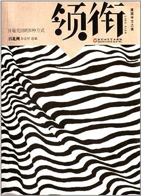 中文之美书系:领衔.pdf