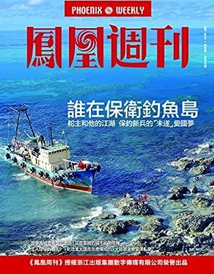 香港凤凰周刊 2012年26期.pdf