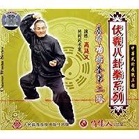 伏羲八卦拳系列:基本功架拳第二路