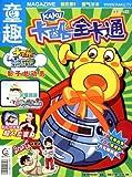 童趣卡酷全卡通精选集3:喜气洋洋(2011年)