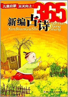 儿童启蒙天天向上:新编古诗365.pdf