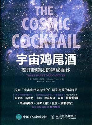 宇宙鸡尾酒 揭开暗物质的神秘面纱.pdf