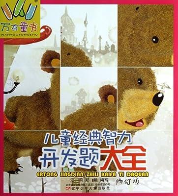 儿童经典智力开发题大全/万有童书.pdf