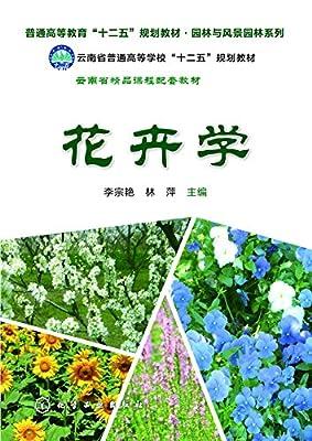 花卉学.pdf