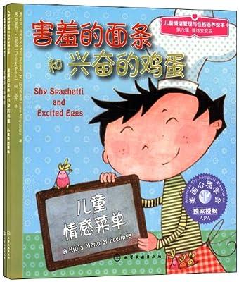 儿童情绪管理与性格培养绘本:情绪变变变.pdf