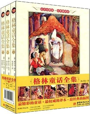 格林童话全集.pdf