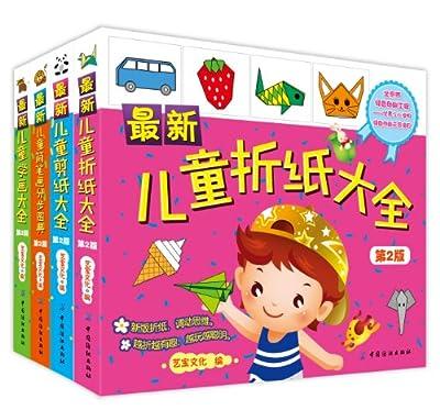 最新儿童剪纸、简笔画、折纸、学画大全.pdf