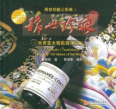 世界百大葡萄酒:稀世珍酿.pdf