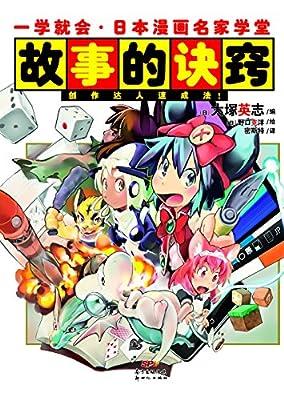 一学就会·日本漫画名家学堂:故事的诀窍.pdf