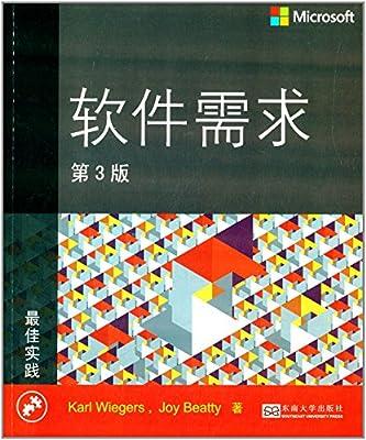 软件需求.pdf